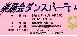 202004 パーティー・発表会開催のお知らせ!330