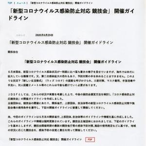 20200629 「新型コロナウイルス感染防止対応 競技会」 開催ガイドライン》を発表