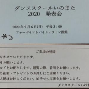 20200906 いのまたダンススクール発表会