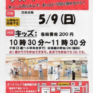 20210509 ダンスうんどう塾函館支部よりお知らせ