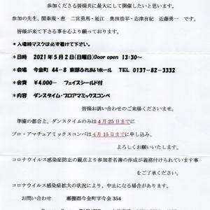 202105 5月発表会&パーティー予定