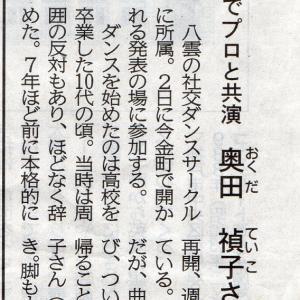 20210501北海道新聞搭載分