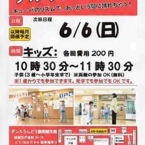 20210606 函館ダンスうんどう塾函館支部より