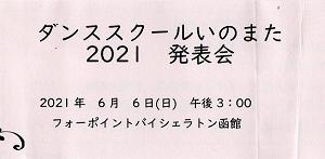 202106 6月発表会&ダンスパーティー案内