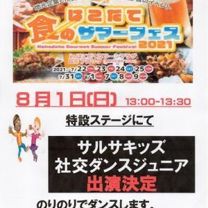 202108 ダンスうんどう塾函館支部よりお知らせ!