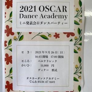 202109 ダンスパーティー&発表会案内