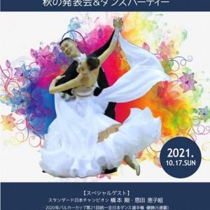 202110 10月発表会&ダンスパーティー