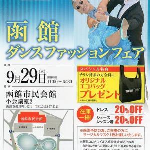 20210929 タカダンス栗林製靴店よりお知らせ!