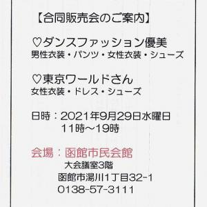 20210929 ダンスファッション優美さんからのお知らせ!
