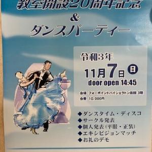 20211107 教室開設20周年記念ダンスパーティーのお知らせ