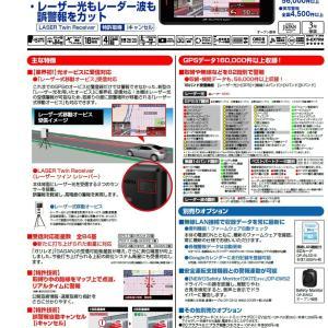 ユピテル指定店モデルレーダー探知機『Z100L』光オービス対応!!