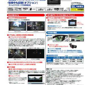 新商品 指定店専用 ドライブレコーダー「DRY-TW75d」