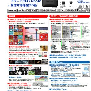 新商品 レーダー探知機指定店専用モデル「Z996Csd」