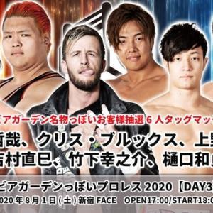 [DDT・新宿、ビアガーデン名物っぽいお客様抽選6人タッグマッチ]8/1(土)DDT ビアガーデンっぽいプロレス2020【DAY3】 新宿FACE