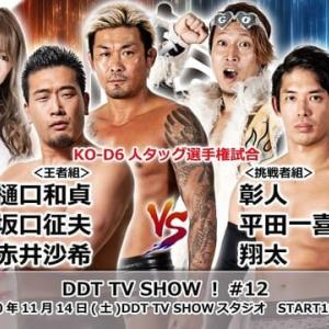 [DDT・TV SHOWスタジオ、KO-D6人タッグ戦・イラプションV4戦vs若手通信トリオ]11/14(土)DDT TV SHOW!#12 DDT TV SHOWスタジオ