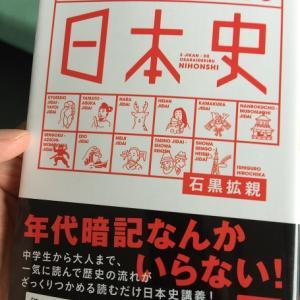 たったこれ1冊、サラッと読めて日本の「歴史の流れ」が良くわかる本があった!