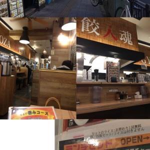 3つのスタイルで味わってみました…実態判明!東京餃子軒は昼も夜も「お買い得」