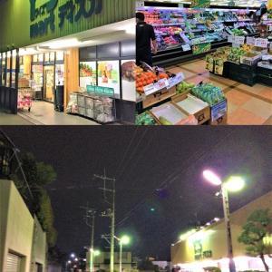 住宅街の中に「ポツンと1軒」食品スーパー…飯山満のワイズマートで21:00終業直前に買えた4品