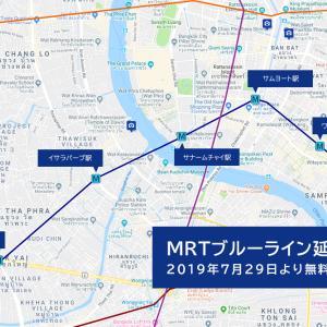 【ニュース】MRTブルーライン延伸線の5駅が7月29日より時間限定で無料試運転開始。