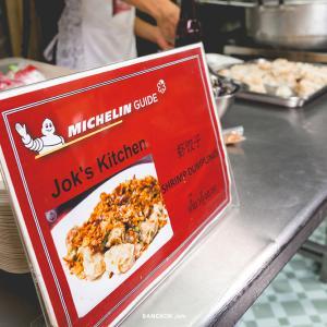 """立って味わうミシュラン、バンコク中華街 """"Jok's Kitchen"""" のエビワンタン。"""