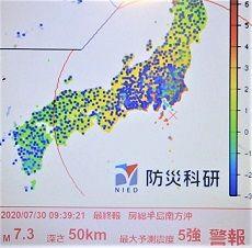 *房総沖M7.3の緊急地震速報 → 鳥島沖M5.8の誤報と判明。