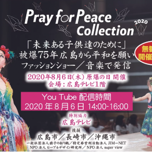 Pray for Peace Collection 2020をJIM-NETは応援します!