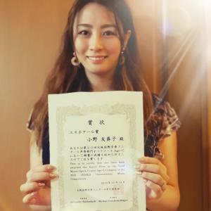 ◆第20回大阪国際音楽コンクールの賞状
