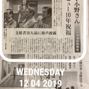 ◆北海道新聞に掲載されました