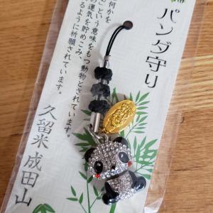 ◆久留米成田山パンダ守り