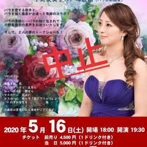 ◆【重要】5/16(土)コンサート中止のお知らせ