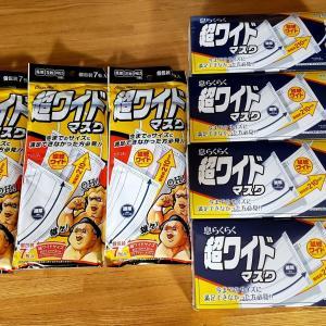 ◆お相撲さん用の大きなマスク