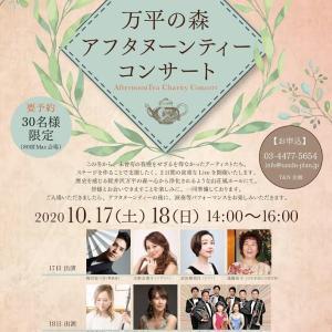 ◆万平の森アフタヌーンティーコンサートのお知らせ