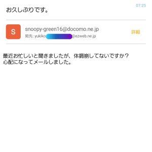 ◆迷惑メール