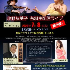 ◆YouTube動画『7/8(木)第二弾生配信コンサート』