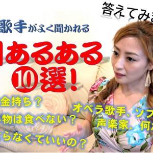 ◆YouTube動画『オペラ歌手がよく聞かれる質問10選』