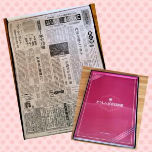 ◆私が生まれた日の北海道新聞