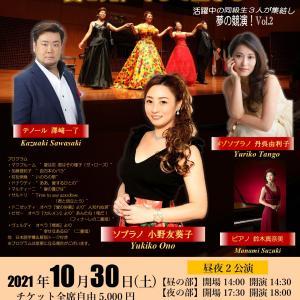 ◆小野友葵子プロデュースBEGLI AMICI2021~愛と死、そして生きる~のお知らせ