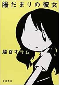 小説「陽だまりの彼女」 越谷オサム