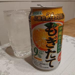 アサヒビールのチューハイ「アサヒもぎたて期間限定沖縄産たんかん」 ~むすび豆とともに~