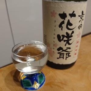 京都 佐々木酒造株式会社の純米吟醸「京の花咲爺」 ~練り物とともに~