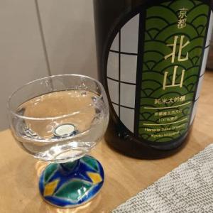 京都の地酒 羽田酒造 京都「北山」純米大吟醸 ~自家製あん肝、白子のソテーとともに~