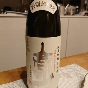 静岡 富士高砂酒造の「純米吟醸 高砂」 ~「うにいか」とともに~