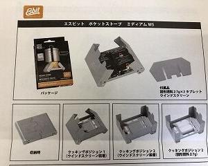 エスビットの新商品 ポケットストーブ ミディアム WS