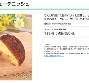 【ファミマ来週の新商品おすすめもの】パン部門