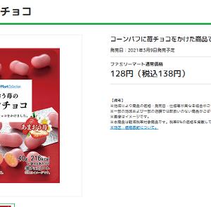 【ファミマ来週の新商品おすすめもの】お菓子部門
