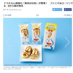 【ファミマ新商品】再来週はドラえもんの東京ばな奈+来週新商品追加でこっそり