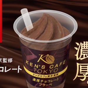 【ファミマ】明日からの新フラッペはケンズカフェ