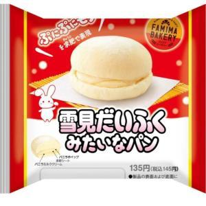 【ファミマ新商品・パン部門】雪見だいふく みたいなパンがでるよ