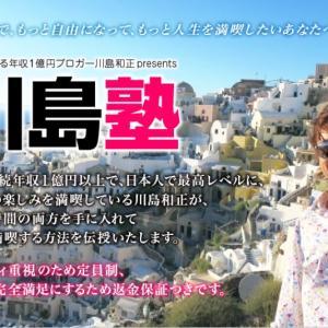 川島塾95%SOLDOUT