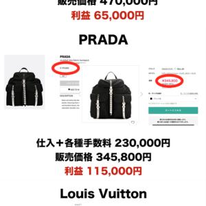 249800円転売ツールが5日間限定無料